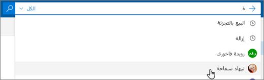 لقطة شاشة للأشخاص المقترحة في نتائج البحث