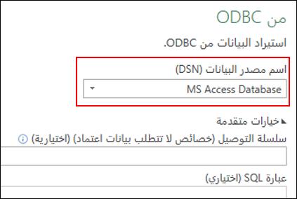 Power Query - موصل ODBC— دعم لتحديد DSN للنظام/المستخدم