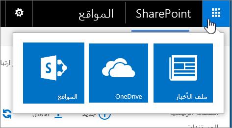 مشغّل التطبيق 2016 SharePoint بإطارات متجانبة