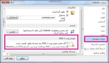 مزامنة موجزات RSS