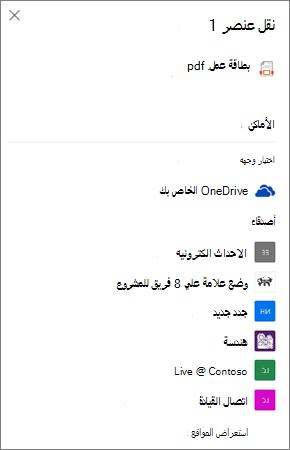 لقطه شاشه لاختيار وجهه عند نقل ملف من OneDrive إلى SharePoint