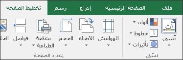 """علامه التبويب """"تخطيط الصفحه"""" علي الشريط"""
