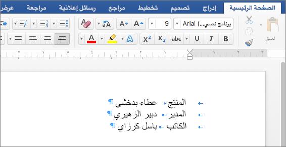 هناك مثال يعرض نصاً بعد إزالة مسافات علامات الجدولة.