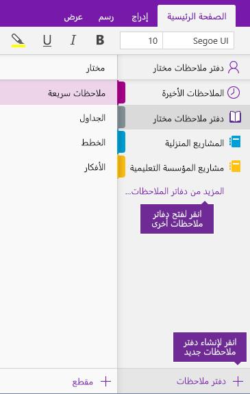 لقطة شاشة تُظهر كيفية إنشاء دفتر ملاحظات جديد في OneNote