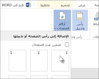 صورة لأمر واجهة المستخدم الخاص بإدراج أرقام الصفحات في رأس أو تذييل.