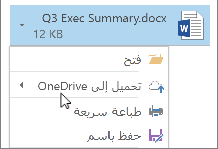 """لقطة شاشة لنافذة الإنشاء في Outlook، تعرض ملف مرفق باستخدام الأمر """"تحميل"""" المحدد."""