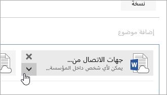 """لقطة شاشة للزر """"إجراءات إضافية""""."""