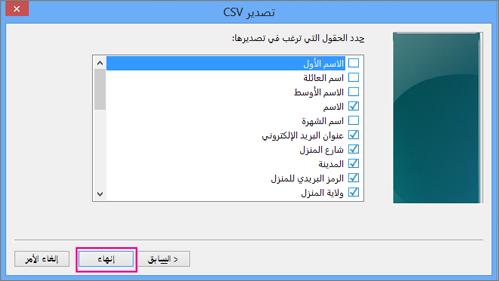 اختر الحقول التي تريد تصديرها إلى ملف csv واختر «إنهاء».