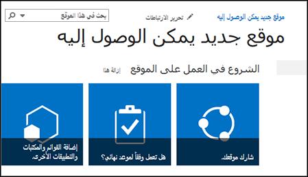 لقطة شاشة لموقع SharePoint جديد يُظهر اللوحات المستخدمة لتخصيص الموقع