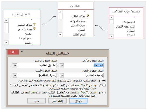 لقطه شاشه لثلاثه جداول وخصائص الصلة الخاصة بها