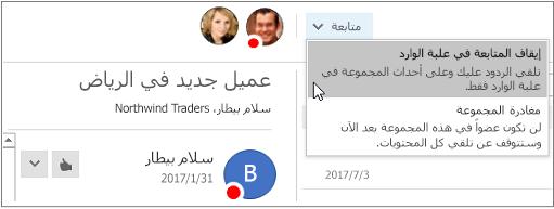 """الزر """"اشترك"""" في راس المجموعات في Outlook 2016"""