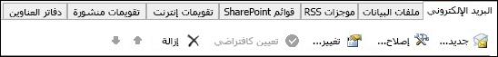 """""""إضافة حساب جديد"""" في Outlook 2010"""