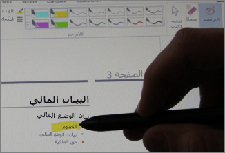 تمييز النص باستخدام قلم ذو رأس رفيع أو قلم عادي