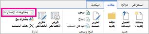 """لقطة شاشة لعلامة التبويب """"ملفات"""" مع تمييز علامة التبويب """"محفوظات الإصدارات"""""""