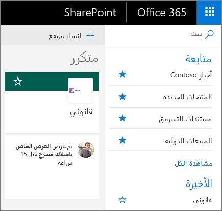 لقطة شاشة للصفحة الرئيسية لوضع SharePoint Modern.