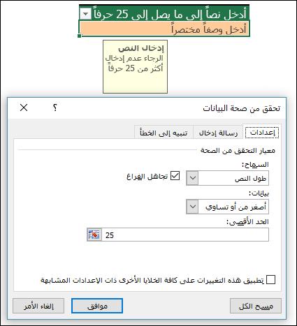 مثال للتحقق من صحة البيانات بطول نص محدد
