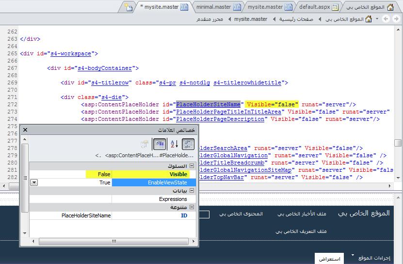 """يظهر ذلك خصائص العلامات لعنصر التحكم """"PlaceHolderSiteName""""."""