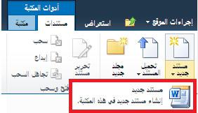 """إضافة مستند جديد إلى """"مكتبة مستندات"""""""