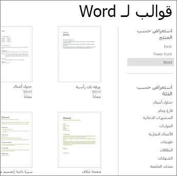 قوالب Word Online