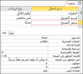 قاعدة التحقق من الحقل معروضة في مصمم جدول Access