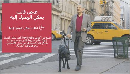 رجل ضعاف البصر بالضعف باستخدام كلب احمرار الوضوح