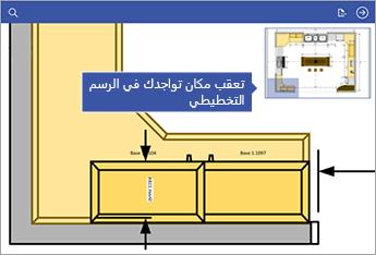 تساعدك «نافذة التحريك» الموجودة في الزاوية العلوية اليمنى من الشاشة في تعقب مكان تواجدك في الرسم التخطيطي.