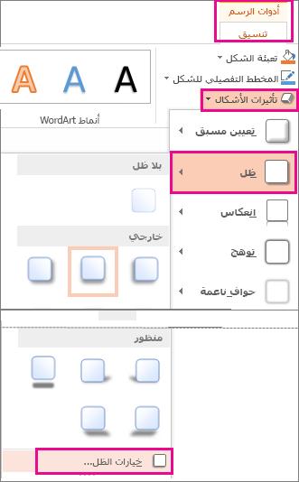 """يمكن الوصول إلى """"خيارات الظل"""" من علامة التبويب """"تنسيق"""" في """"أدوات الرسم""""، """"تأثيرات الشكل""""، ثم النقر فوق """"ظل"""""""