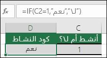 تحتوي الخلية D2 على الصيغة =IF(C2=1,»YES»,»NO»)