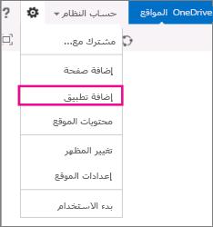 إضافة تطبيق (قائمة، مكتبة)