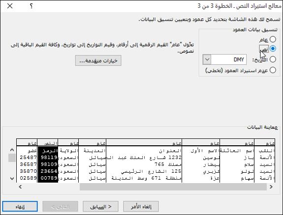"""يتم تمييز الخيار """"نص"""" لتنسيق بيانات """"عمود"""" في """"معالج استيراد النص""""."""
