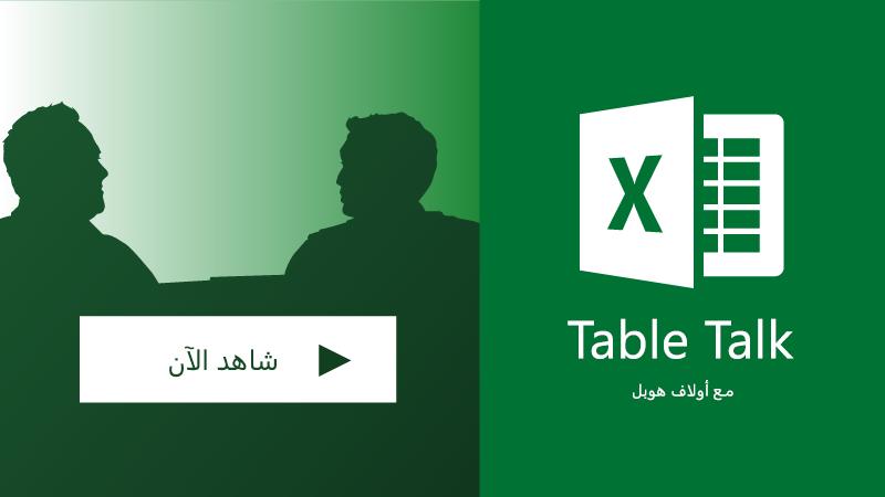 شخصان يتحدثان؛ Excel Table Talk