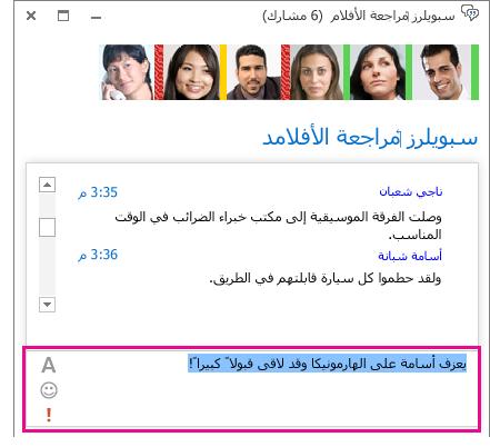لقطة شاشة لنافذة غرفة محادثة تعرض رسالة تم فيها تغيير الخط وإضافة رمز مشاعر