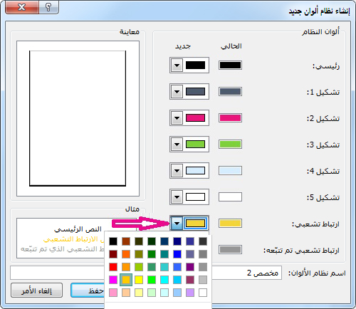إنشاء نظام ألوان جديد في Publisher لتغيير ألوان الارتباطات التشعبية