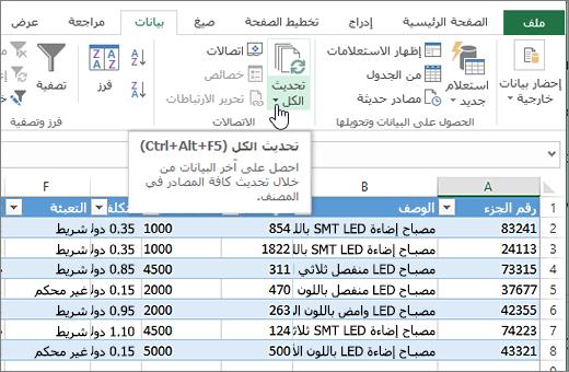 """جدول بيانات Excel مع قائمه تم استيرادها و# تمييز الزر """"تحديث الكل""""."""
