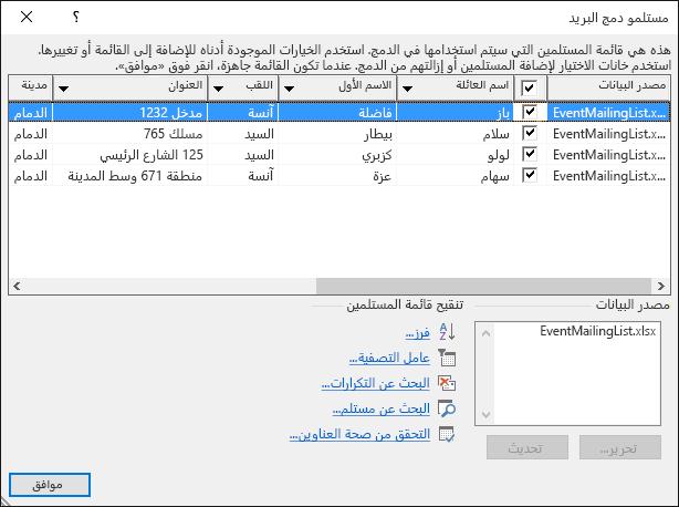 """مربع الحوار """"مستلمو دمج المراسلات"""" الذي يعرض محتويات جدول بيانات Excel المستخدمه ك# مصدر بيانات ل# الحصول علي قائمه بريديه"""