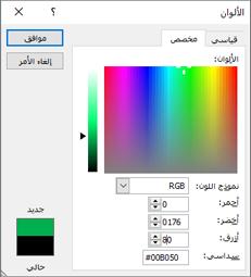 عرض الألوان المخصصة