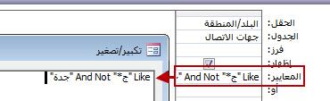 """صورة لمصمم الاستعلام يستخدم المعيارين """"NOT"""" و""""AND NOT"""" متبوعين بالنص المطلوب استبعاده من البحث"""