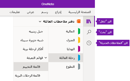 شريط التنقل في OneNote for Windows 10