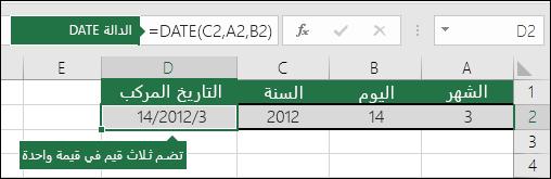 المثال 2 على الدالة DATE