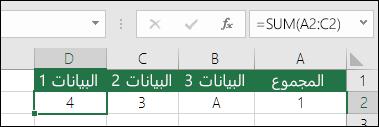 إنشاء صيغة مناسب. بدلًا من = A2 + B2 + C2، الخلية D2 في الصيغة هي =SUM(A2:C2)