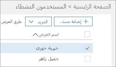 اختر المستخدم الذي تريد حظره.