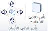"""المجموعة """"التأثيرات ثلاثية الأبعاد"""" الخاصة بـ WordArt في Publisher 2010"""
