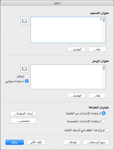 ادخل عناوين و# تكوين الانماط و# الخيارات في مربع الحوار مغلف.