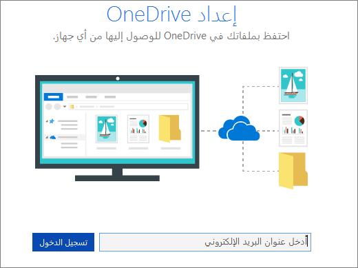 مزامنة اعداد SharePoint Online