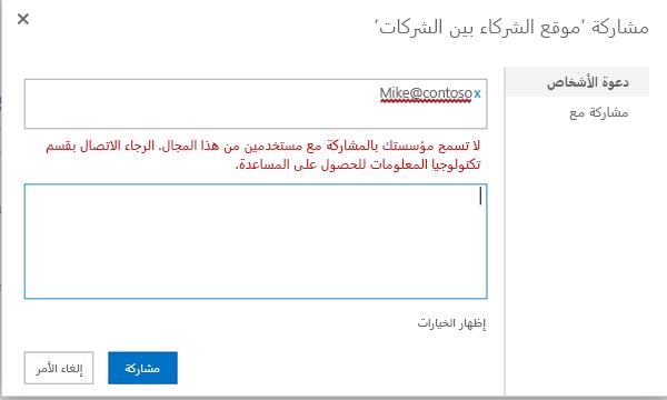 مثال ل# محاوله دعوه مستخدم غير مسموح ب# مشاركه المقيده.
