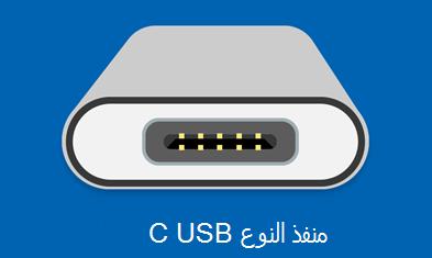 منفذ النوع C USB