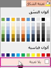 بدون لون تعبئة