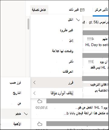 """لقطة شاشة لقائمة """"عوامل التصفية"""" مع تحديد """"فرز حسب"""""""