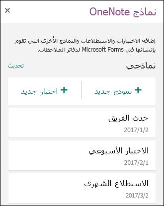 يعرض قائمة النماذج والاختبارات في لوحة نماذج OneNote.