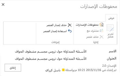 SharePoint 2016 محفوظات الحوار مربع يعرض اصدار سابق